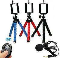 Универсальный набор блогера (гибкий штатив,bluetooth пульт, микрофон для телефона) тренога, трипод