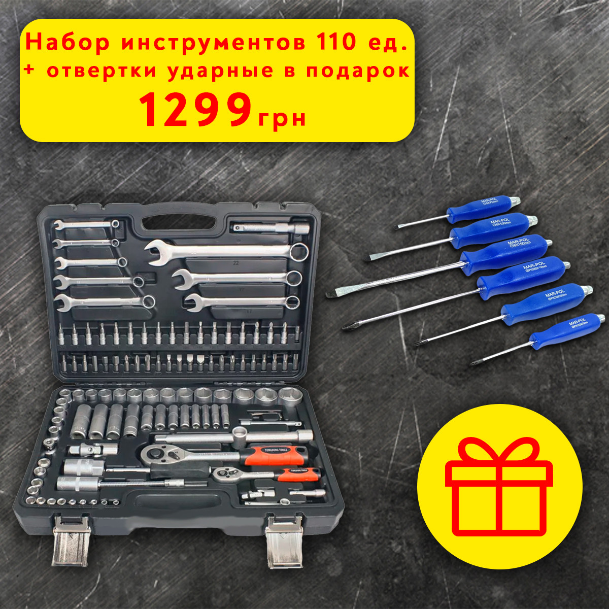"""Набор инструментов 1/2"""" & 1/4"""" 110ед. HTools, 38k110-ak"""