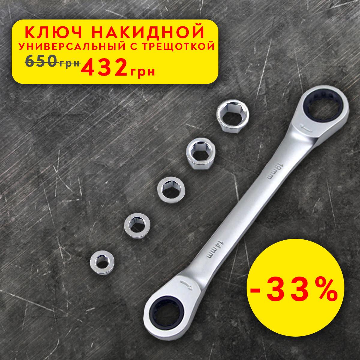 Ключ накидной универсальный с трещоткой (Сменные матрицы 8, 10, 12, 13, 14, 17, 19 мм) HTools, 35K200