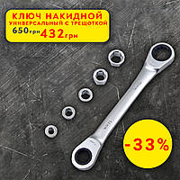 Ключ накидной универсальный с трещоткой (Сменные матрицы 8, 10, 12, 13, 14, 17, 19 мм) HTools, 35K200, фото 1