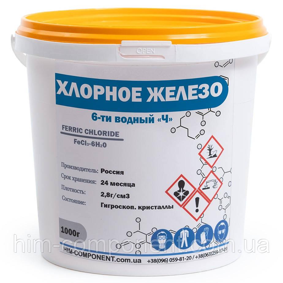 Железо хлорное 1 кг