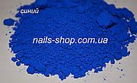 Флуоресцентный пигмент синий