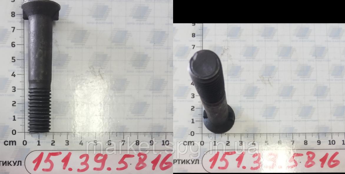 151 39 5816 Болт H. B. W5/8x80 UNF