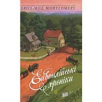 Книга Ейвонлійські хроніки Люсі-Мод Монтгомері
