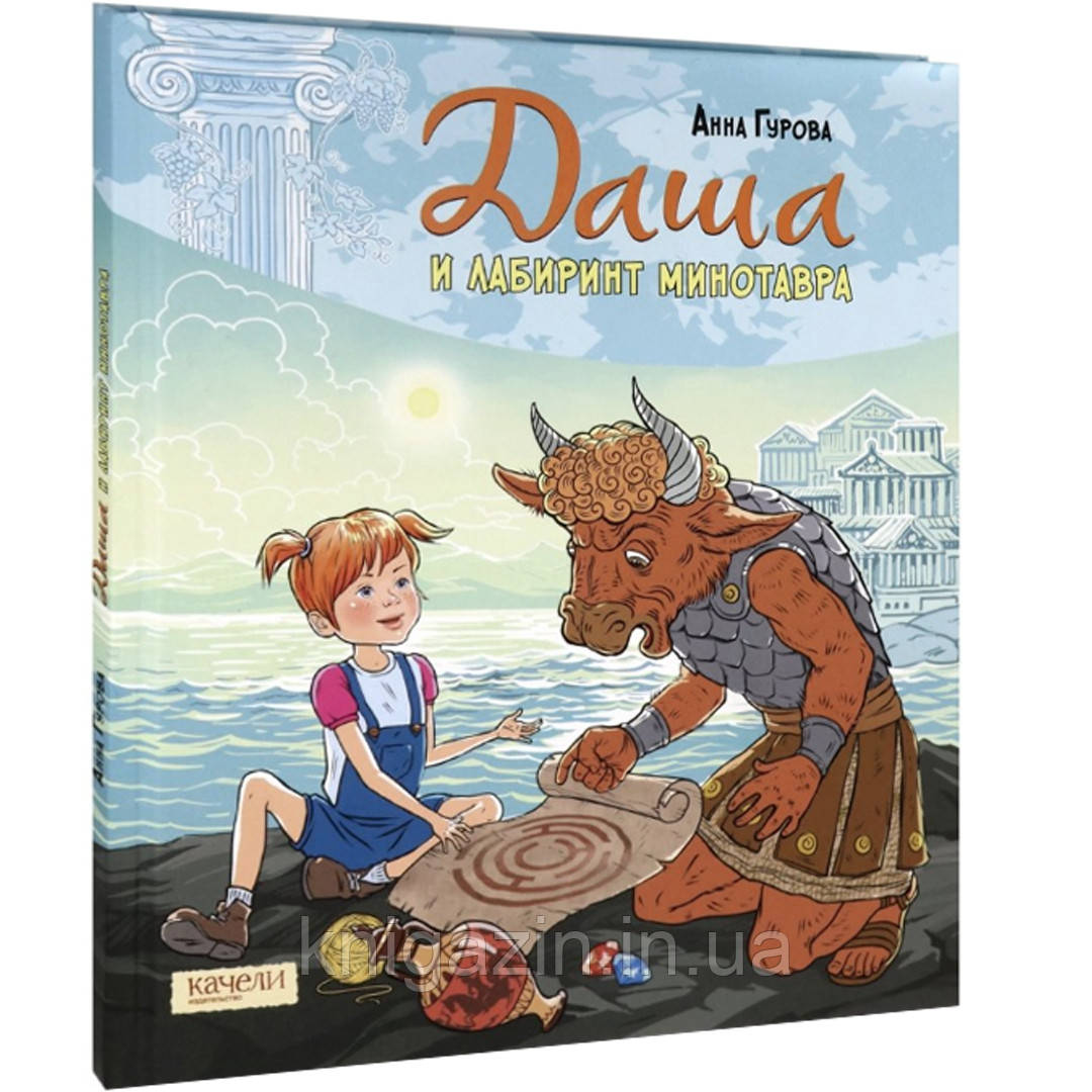 Анна Гурова: Даша и лабиринт Минотавра Для детей от 5 лет