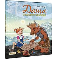 Анна Гурова: Даша и лабиринт Минотавра Для детей от 5 лет, фото 1