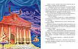 Анна Гурова: Даша и лабиринт Минотавра Для детей от 5 лет, фото 2
