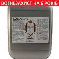 """Огнезащитная пропитка """"ФАЕРВОЛ-АТТИК"""", 6 лет эффект, 10 кг"""