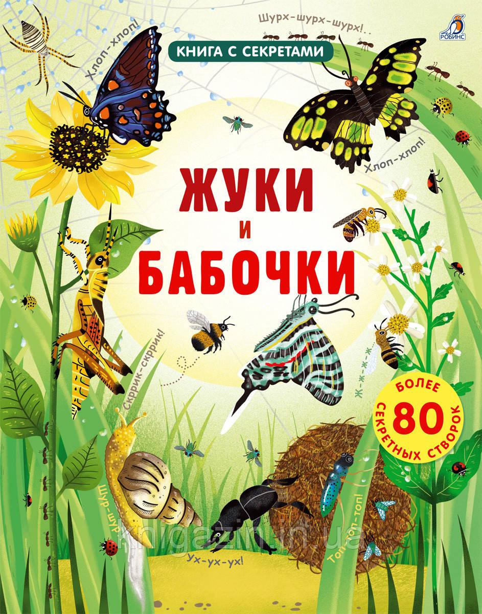Детская книга с секретами Открой тайны. Жуки и бабочки