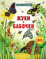Детская книга с секретами Открой тайны. Жуки и бабочки, фото 1