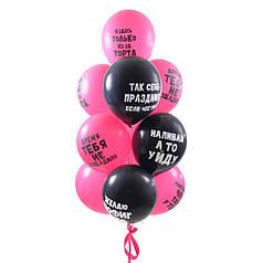 Связка из 10 фуксия и черных шариков с прикольными надписями на День рождения