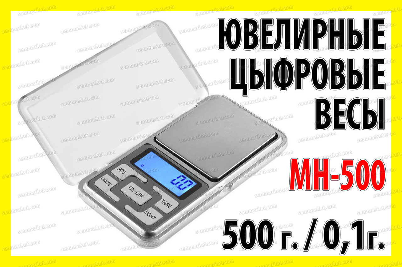 Весы электронные 500г х 0.1г настольные карманные ювелирные