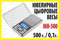 Весы электронные 500г х 0.1г настольные карманные ювелирные, фото 1