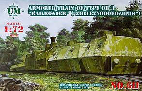 """Бронепоезд тип ОБ-3 """"Железнодорожник"""". 1/72 UMT 611"""