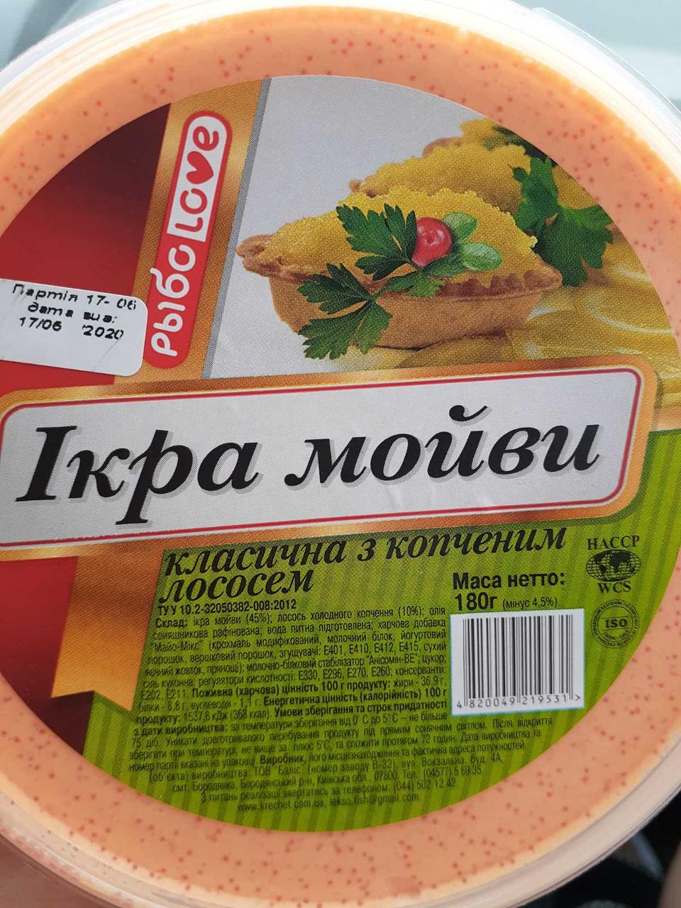 """""""Икорка з копченим лососем"""" 180 грам"""
