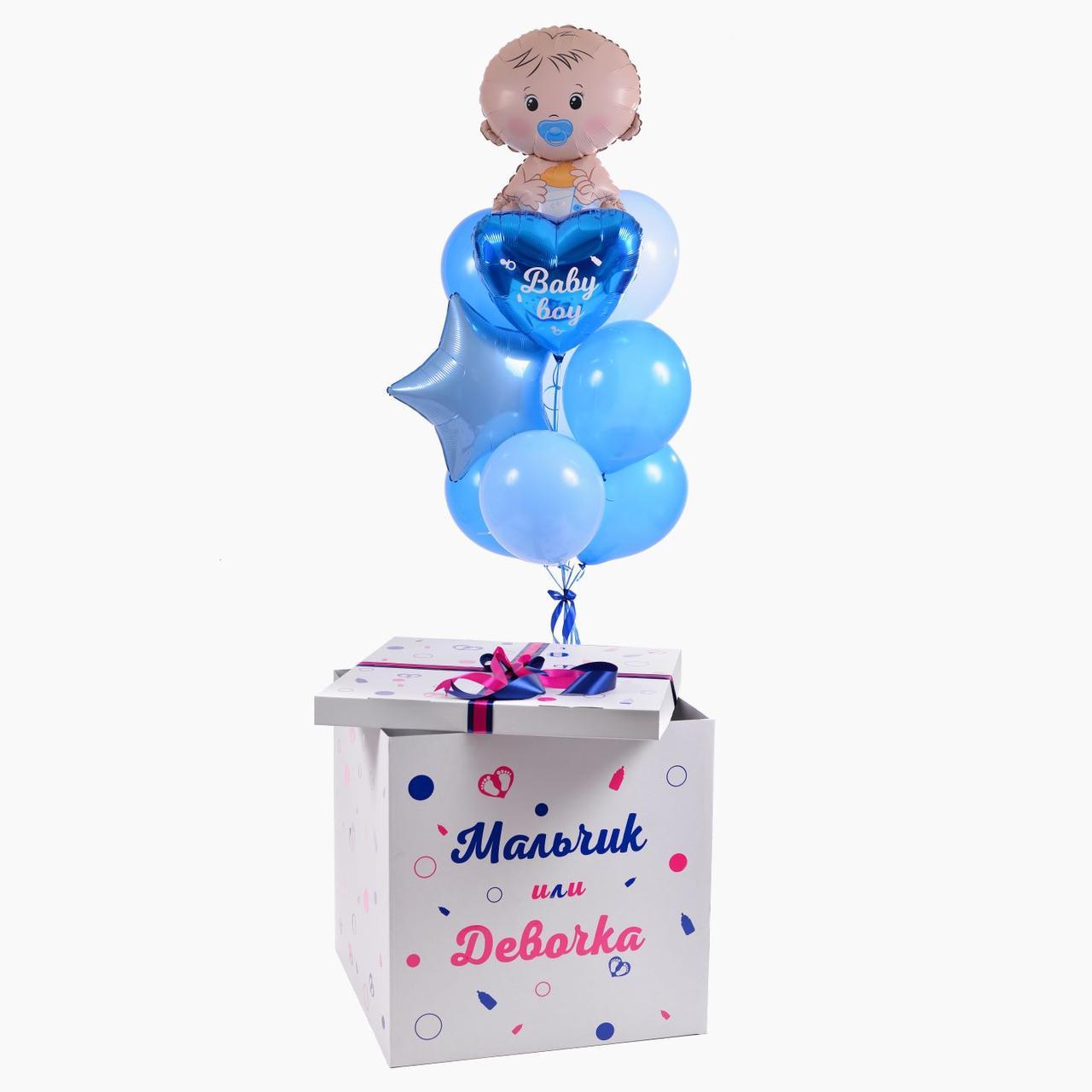 Коробка-сюрприз с шариками Мальчик или Девочка и декором по всем сторонам(мальчик)