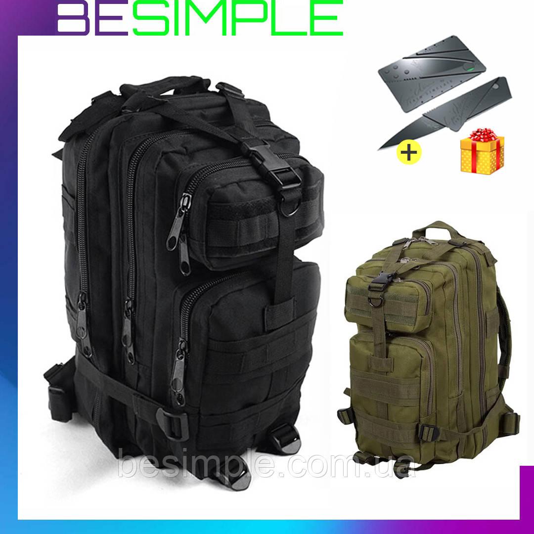 Тактичний Штурмової Військовий Рюкзак 25 л, + Подарунок
