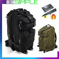 Тактический Штурмовой Военный Рюкзак 25 л, + Подарок