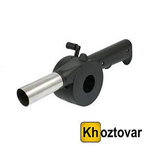 Ручний вентилятор для розпалювання мангалу Ventilador Barbacoa