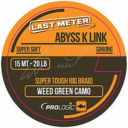 Поводковый материал Prologic Abyss K Link 15m 40lbs