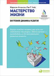 Книга Майстерність життя. Внутрішня динаміка розвитку. Автор - Мерилін Аткінсон, Рай Чойс (Альпіна) (2020)