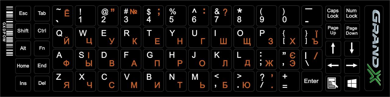 Наклейка на клавиатуру Grand-X 68 keys Cyrillic orange, Latin white (GXDPOW)