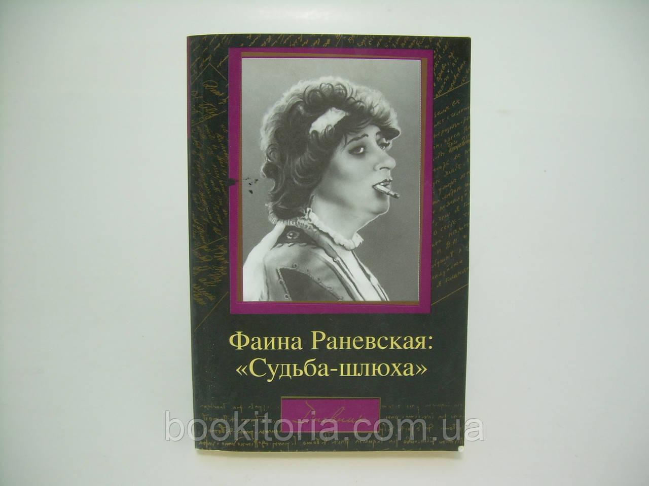 Раневская Ф. Судьба-шлюха (б/у).