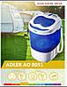 Туристическая стиральная машинка ADLER AD 8051, фото 5