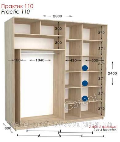 2300х600х2400 Практик 110 Прямой шкаф купе фабрика Гарант в Одессе