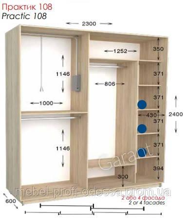 2300х600х2400 Практик 108 Прямой шкаф купе фабрика Гарант в Одессе