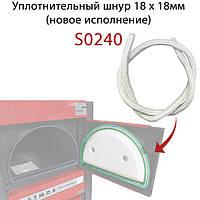 Уплотнительный шнур для большой двери ATMOS S0240 (18х18мм)