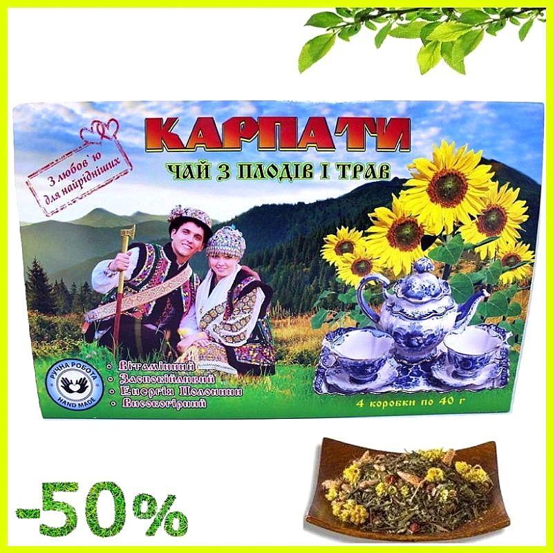 Подарочный набор вкусного Карпатского, витаминного чая из трав, Натуральный травяной фиточай