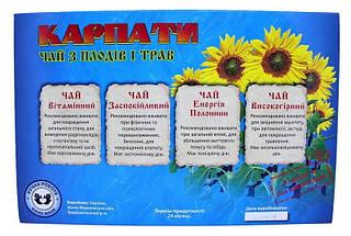 Подарочный набор вкусного Карпатского, витаминного чая из трав, Натуральный травяной фиточай, фото 3