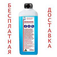 Антисептик для рук. Производство: Украина. Распродажа.