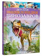 Детская энциклопедия динозавров и других ископаемых животных. Клэр Хибберт