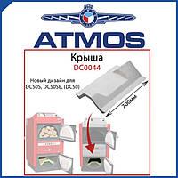Керамика зольника (крыша) ATMOS DС0044 (700мм)