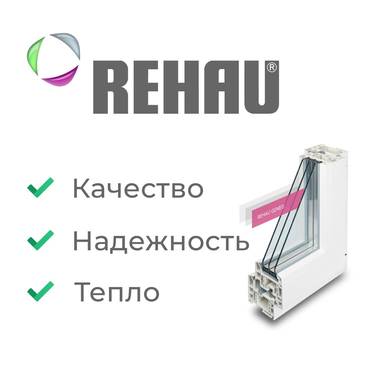 Металлопластиковые окна REHAU