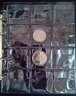 Листи для монет формату Optima на 20 осередків