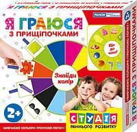 Я граю з прищіпочками. Вивчаємо кольори - 4823076137250 293225, КОД: 1637117