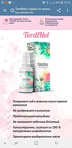 TordiNol - спрей від молочниці( ТордиНол)