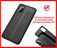 TPU резиновый чехол фактурный (с имитацией кожи) для Samsung A41 2020 A415 (черный)