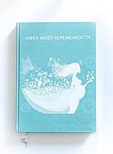 Книга Моей Беременности, щоденник вагітності