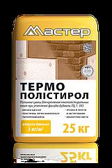 Клей для ППС Мастер Термо полістирол 25кг