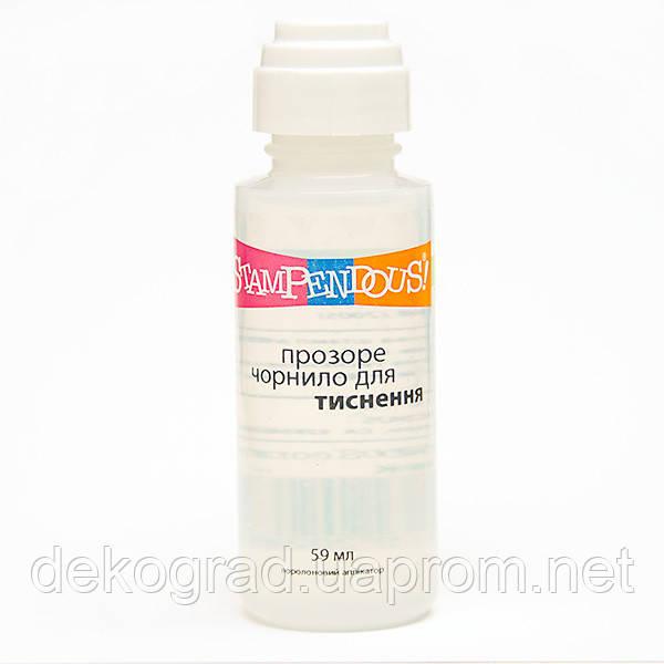 Прозрачное чернила для тиснения, Stampendous, 59 мл,