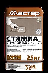 Суміш для підлоги Мастер Нівелір Стяжка 25 кг