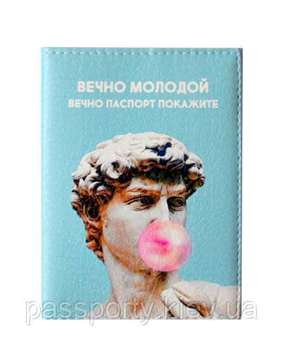 Обложка на паспорт Вечно молодой