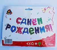 """Шары фольгированные буквы """"С днём рождения!"""" Разноцветные"""