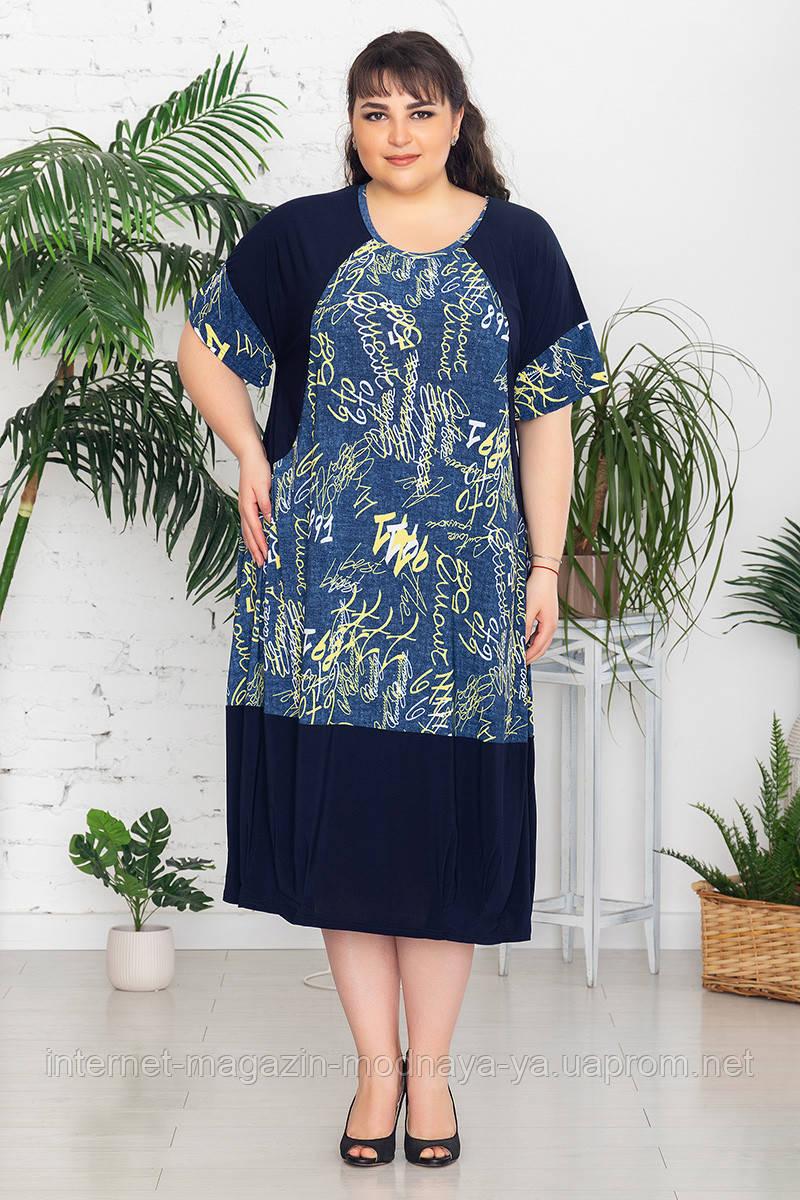 Платье большой размер Элен джинса р. 62-72