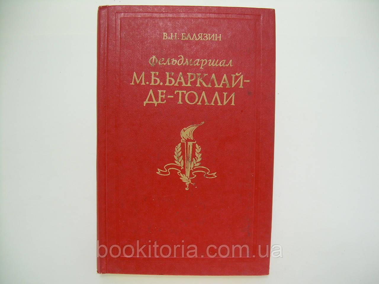 Балязин В.Н. Фельдмаршал М.Б. Барклай-де-Толли (б/у).