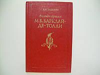 Балязин В.Н. Фельдмаршал М.Б. Барклай-де-Толли (б/у)., фото 1